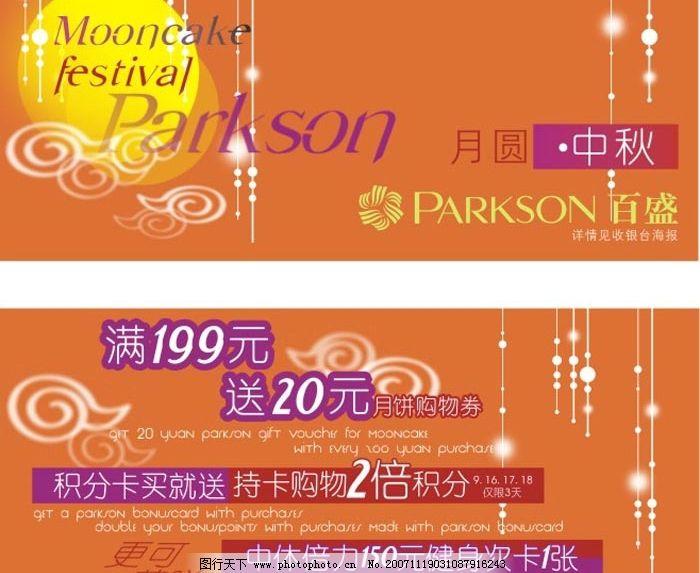 中秋 pop 平面设计 广告设计 设计图 设计作品 72 bmp