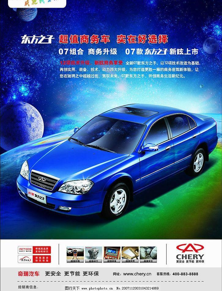 汽车 车 平面设计 广告设计