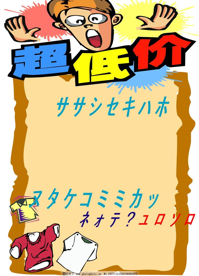 pop海报图片