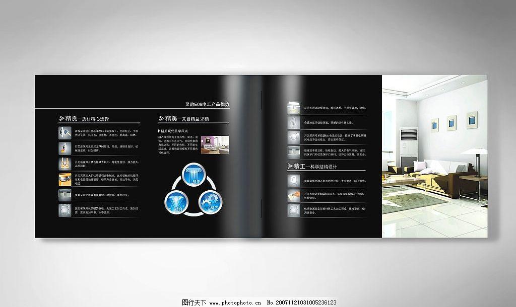灯具画册 画册设计 平面设计 广告设计 经典灯具画册 设计作品 200 jp