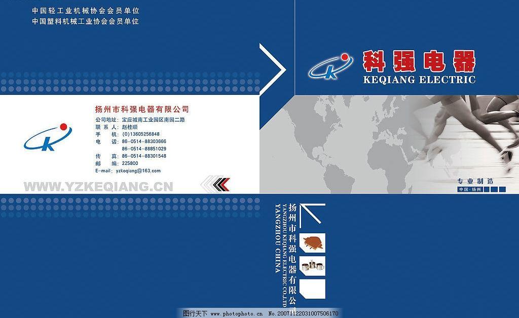 产品说明书封面图片