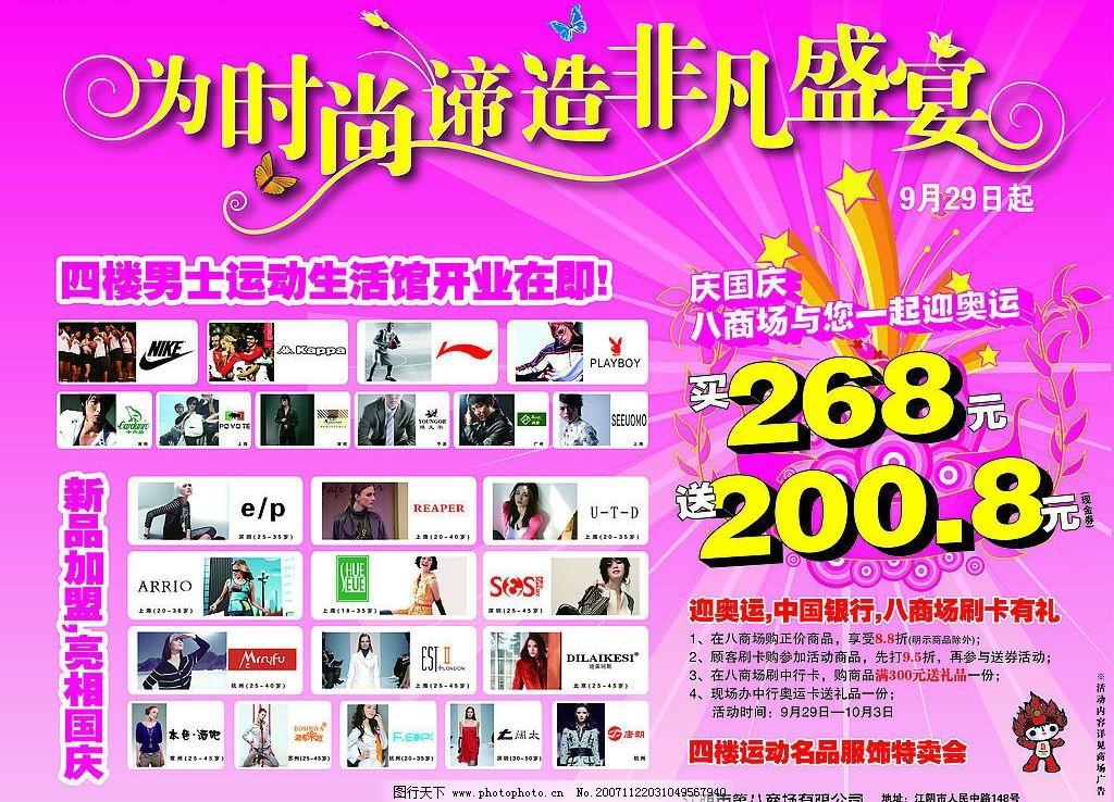 国庆商场报纸广告 平面设计 设计作品