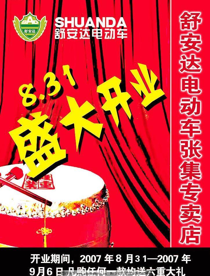 2007年广告海报