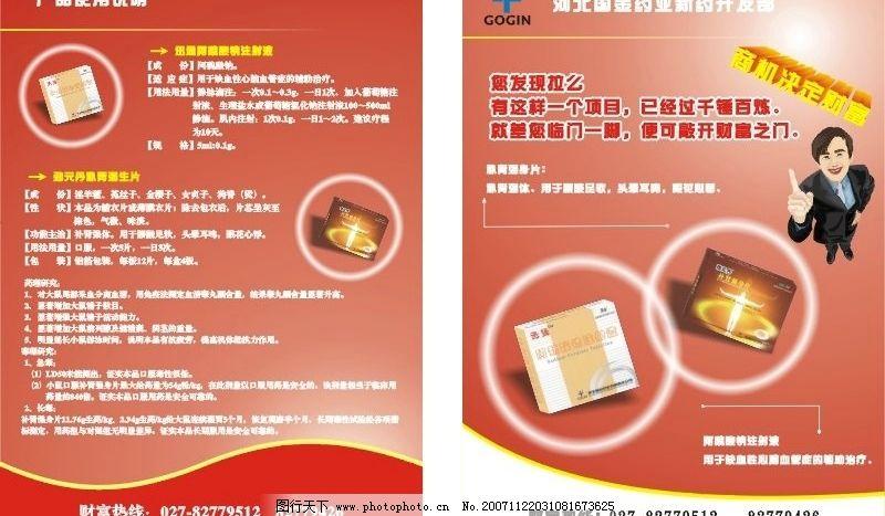 彩页 平面设计 广告设计 设计作品   cdr