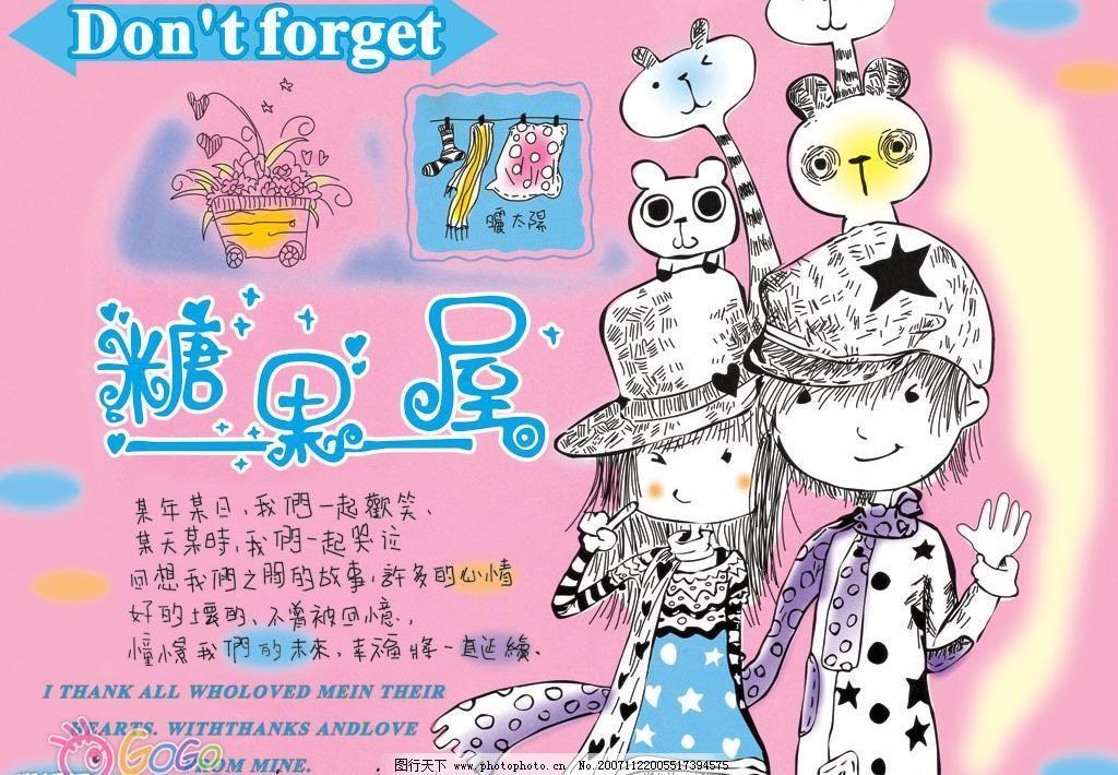 糖果屋系列图片免费下载 72 jpg 动漫动画 动漫人物 设计图库 糖果屋