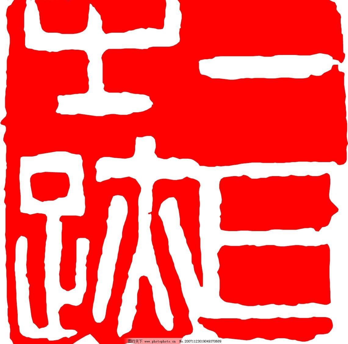 问:篆刻是指以印章为载体,以表现书法构图和刀法美感为要素的一种样式