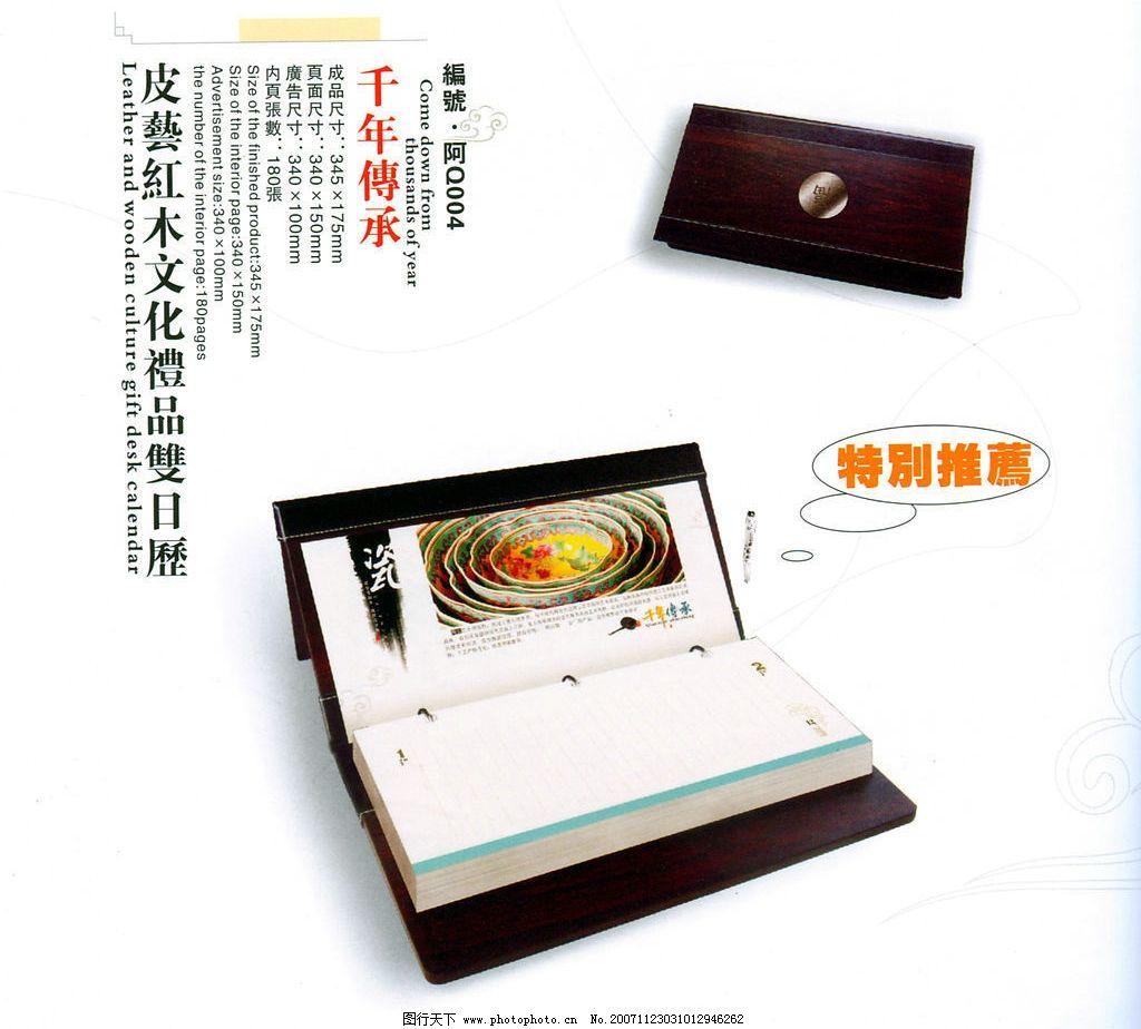 千年传承 台历 广告设计 其他 美丽台历 设计图库 300 jpg