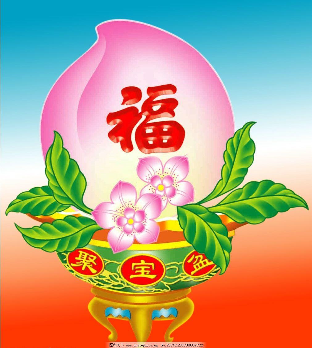 仙桃聚宝盆图片