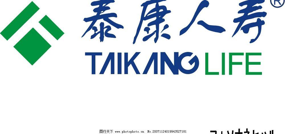 泰康人寿 标识标志图标 企业logo标志 矢量图库   cdr