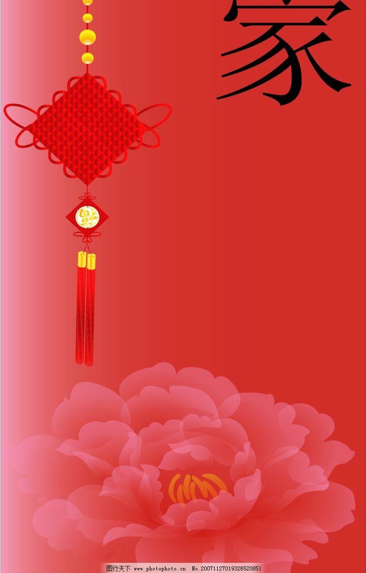 寿宴背景图图片图片