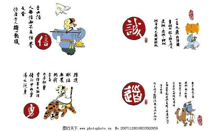 中华传统美德-诚-信-道-勇图片