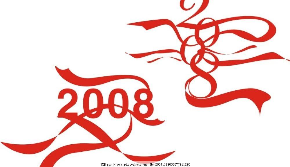 2008 飘带字 设计 矢量 贺卡素材 cis设计 设计作品   cdr 平面设计