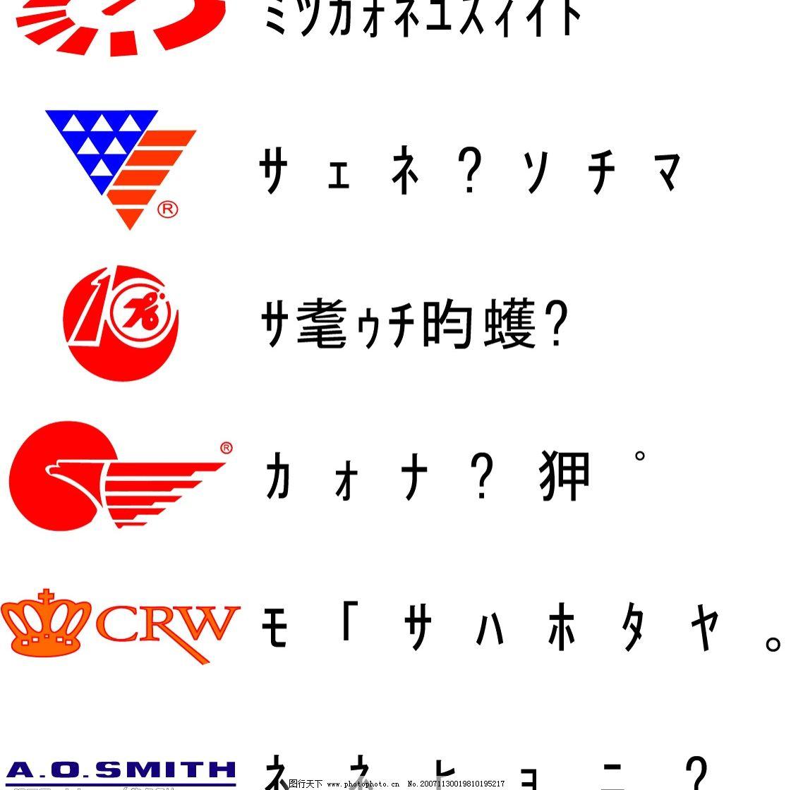 皇冠卫浴标志 标识标志图标 公共标识标志 矢量图库   cdr