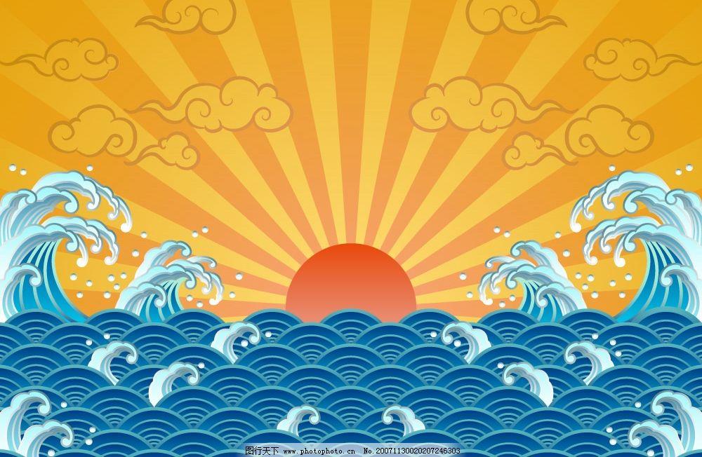 太阳 大海 浪花