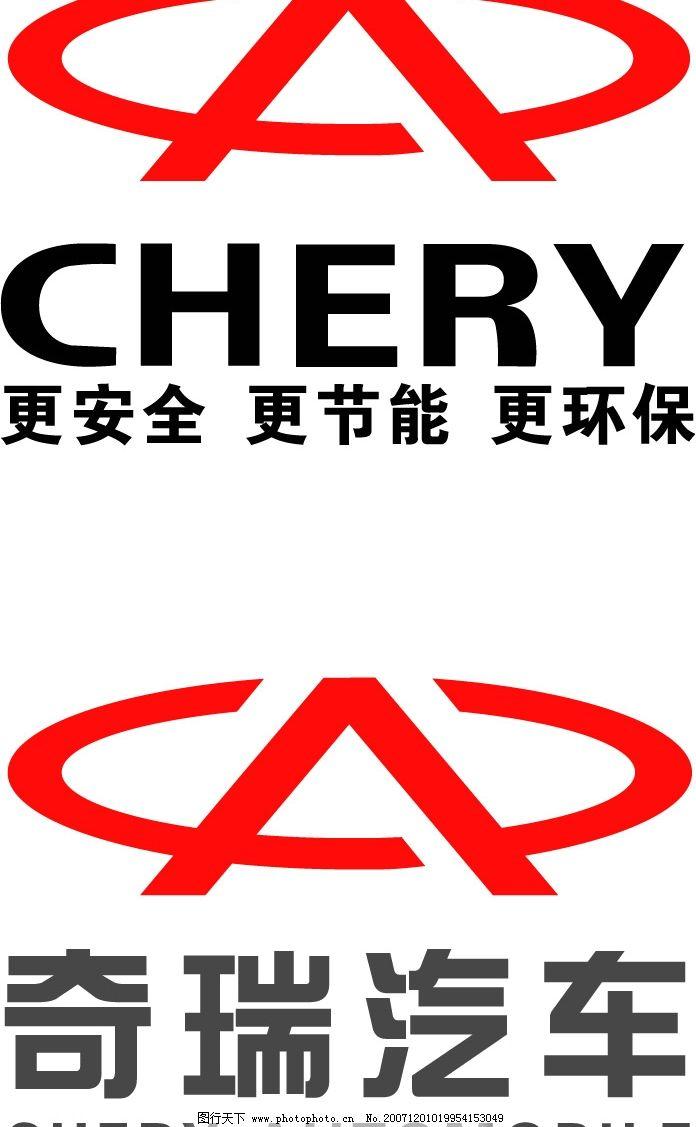 奇瑞qq标志 标识标志图标 企业logo标志 矢量图库   cdr