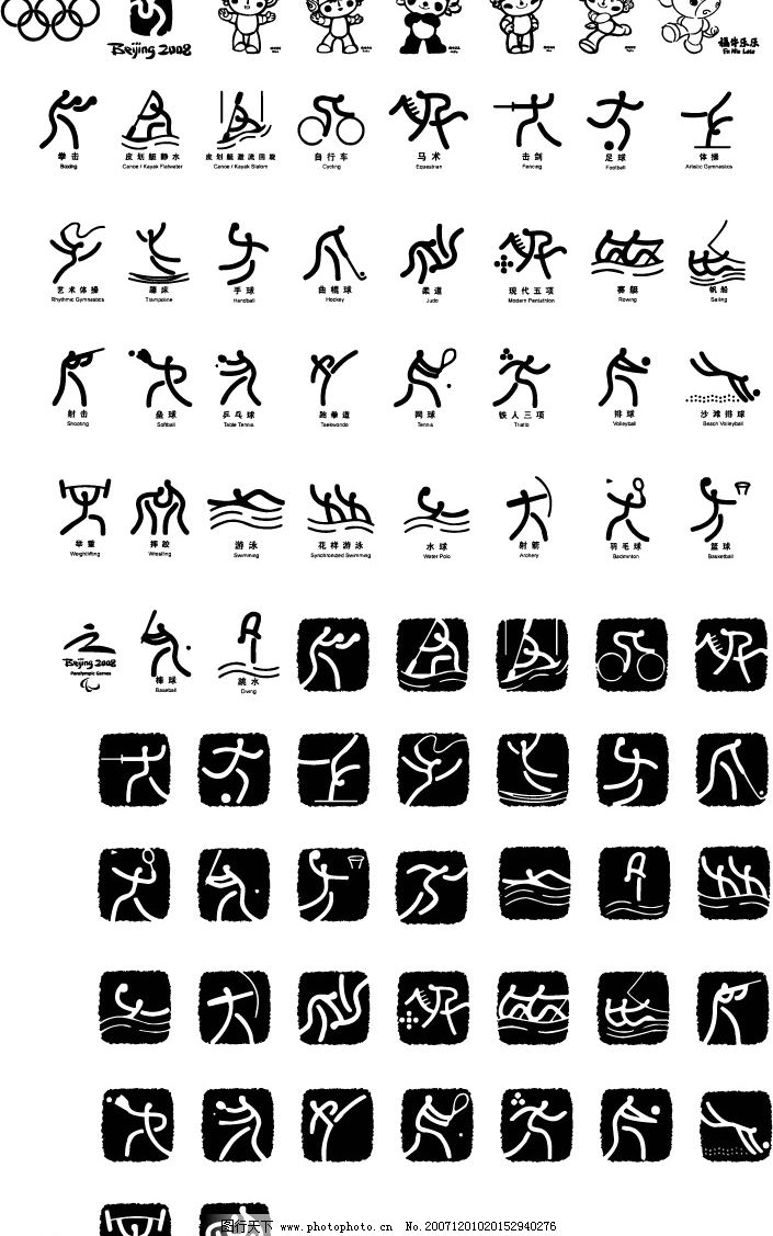 08奥运项目福娃矢量图全集图片