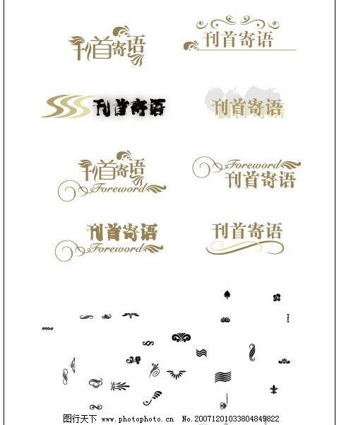 唯美文字 招贴 刊首寄语 标题设计 花纹花边 文字设计 字体设计 其他