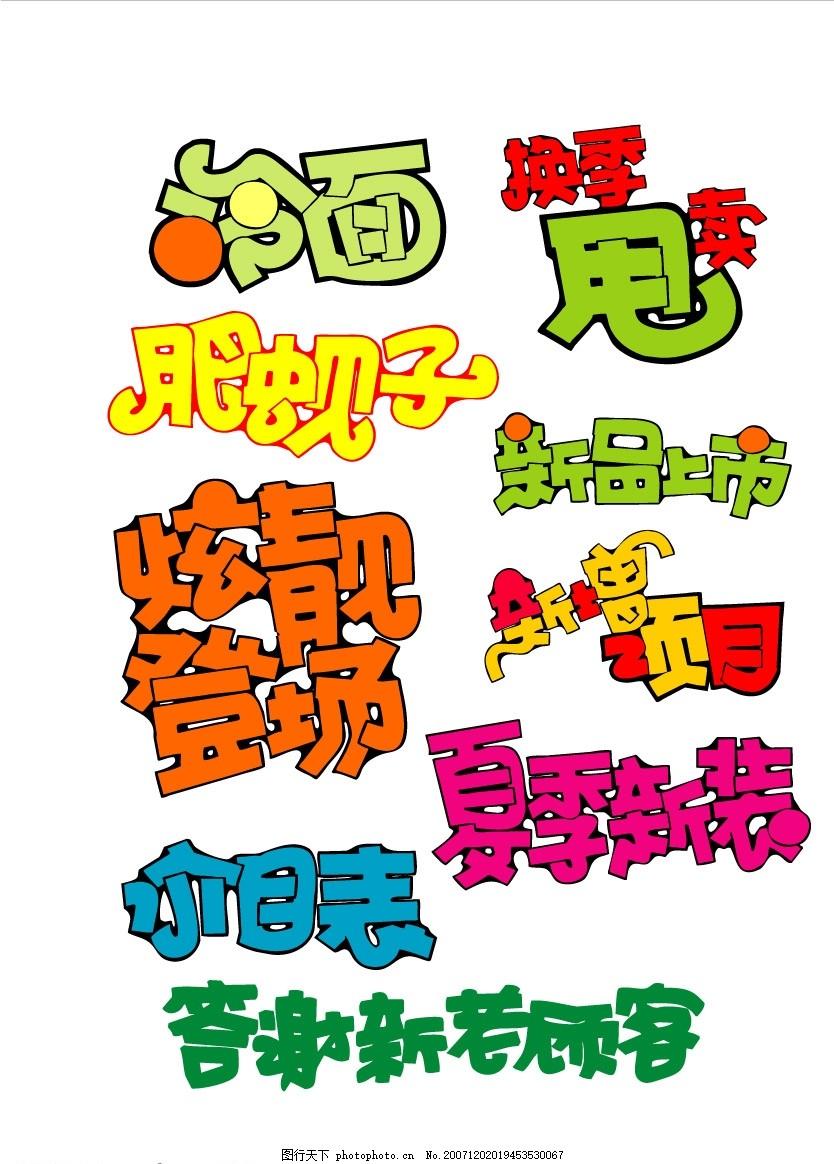 2008pop節日字體設計大全12 圣誕 春節 新年 周年 矢量素材