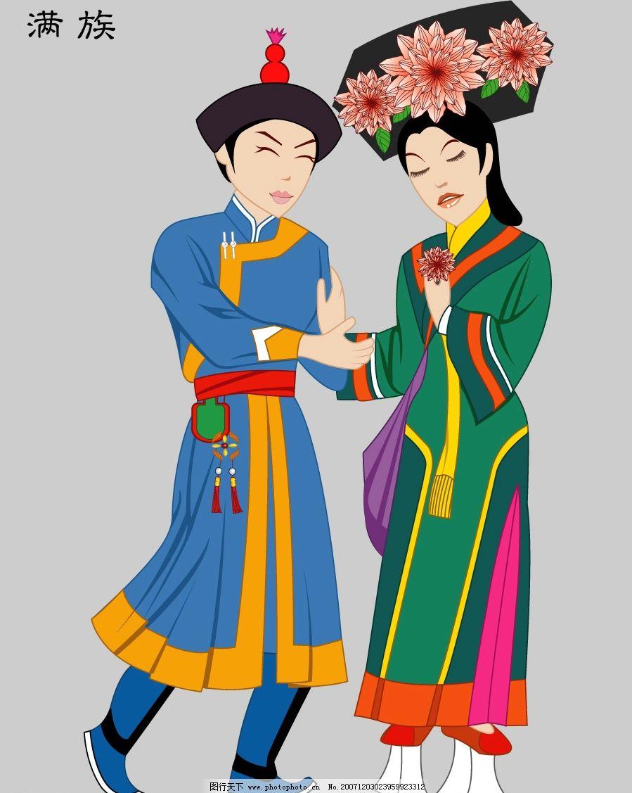 少数民族16 少数民族 人物 服装 民族服饰 矢量人物 其他人物 56个