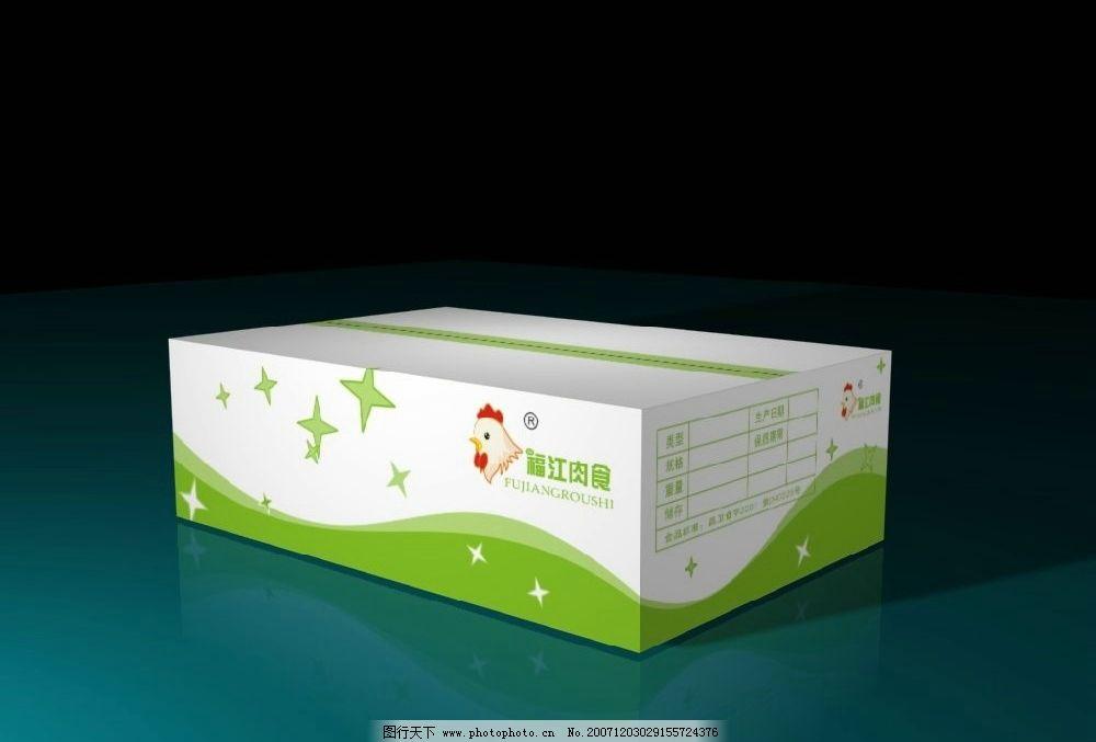 产品包装箱 肉食品包装箱 包装箱设计 包装 平面设计 包装设计 肉食品
