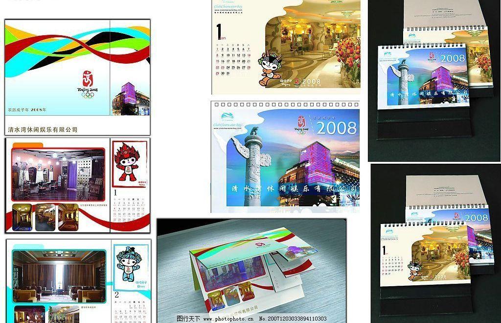 台历 奥运为主题 其他 图片素材 教师节海报背景