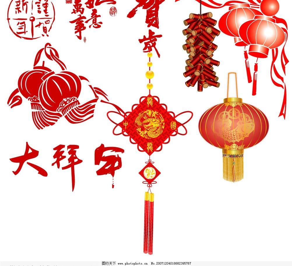 新年素材 新年 红灯笼 贺喜字体 鞭炮 中国结 文化艺术 传统文化 矢量
