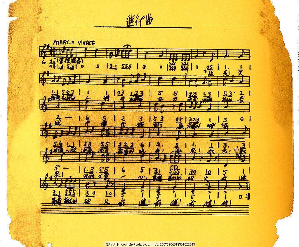 进行曲聂耳手稿 五线谱 进行曲 国歌 文化艺术 其他 设计图库 400 jpg