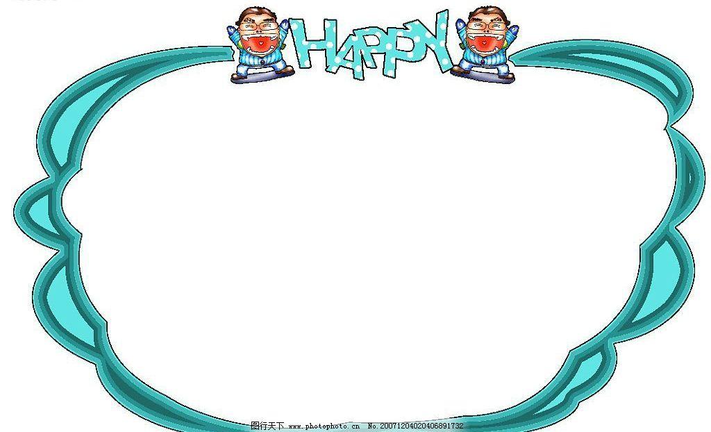 文字happy边框图片