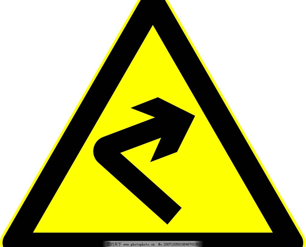 向右急弯路标志图片