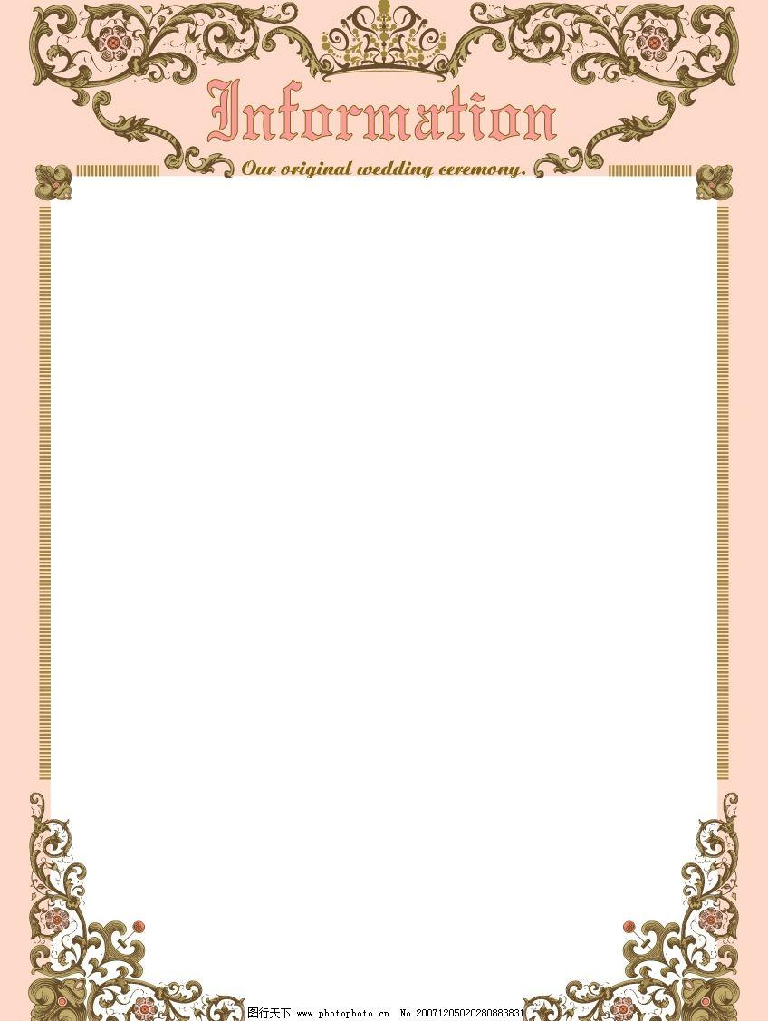 信封信纸 底纹边框 底纹背景 矢量图库   eps