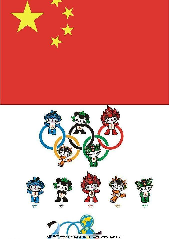 矢量-中国国旗 中国福娃图片