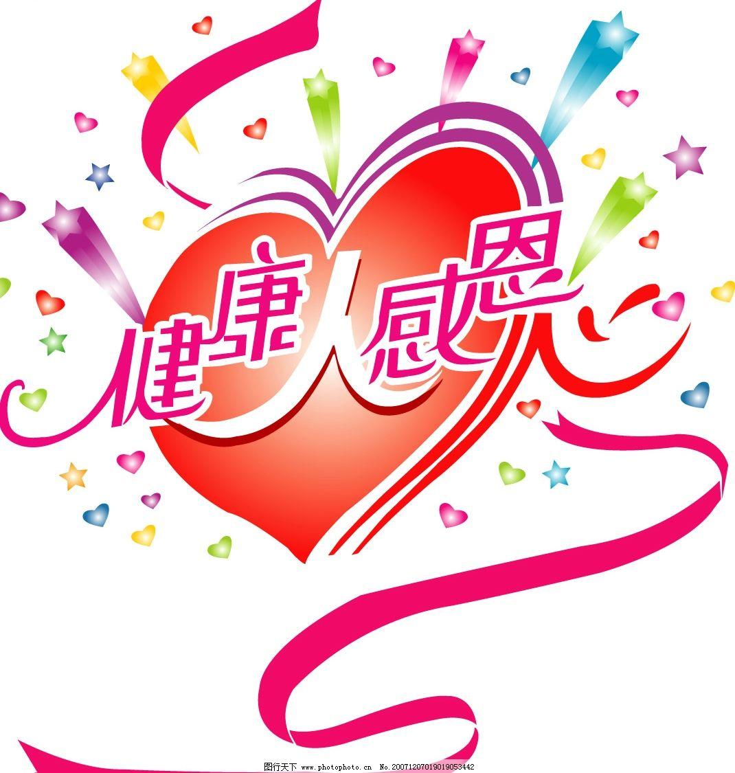 感恩节艺术字 文化艺术 美术绘画 矢量图库   ai