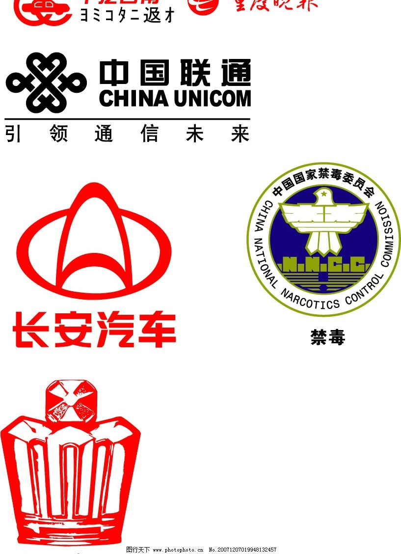 标识标志图标 联通 建工 长安汽车 认证 铁通 中国银行 企业logo标志