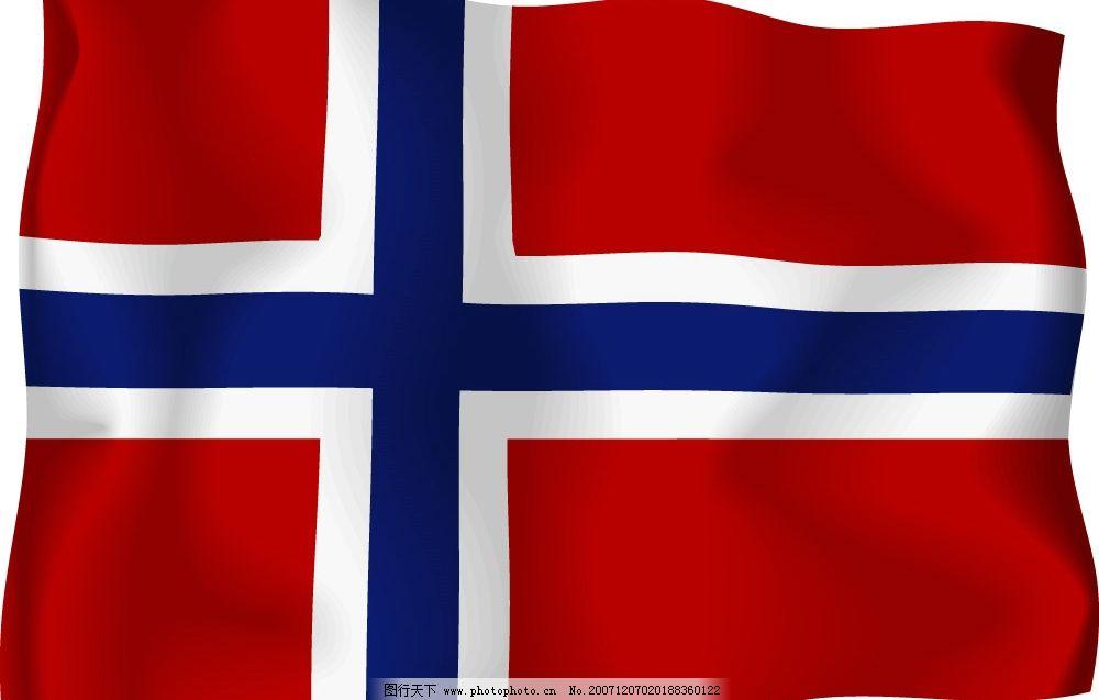 矢量挪威王国国旗图片