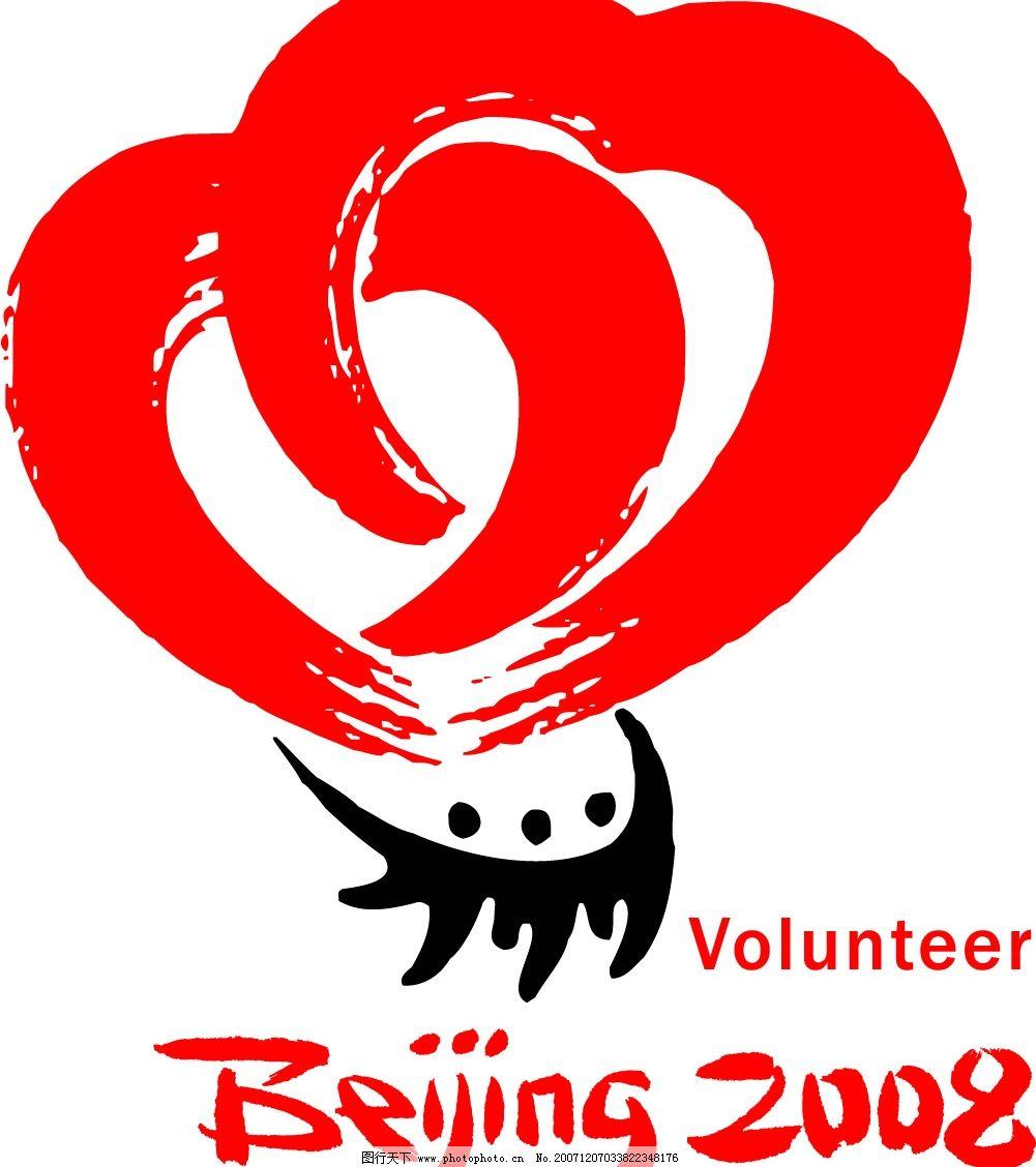 2008北京奥运会志愿者标志 其他矢量 矢量素材 矢量图库   cdr