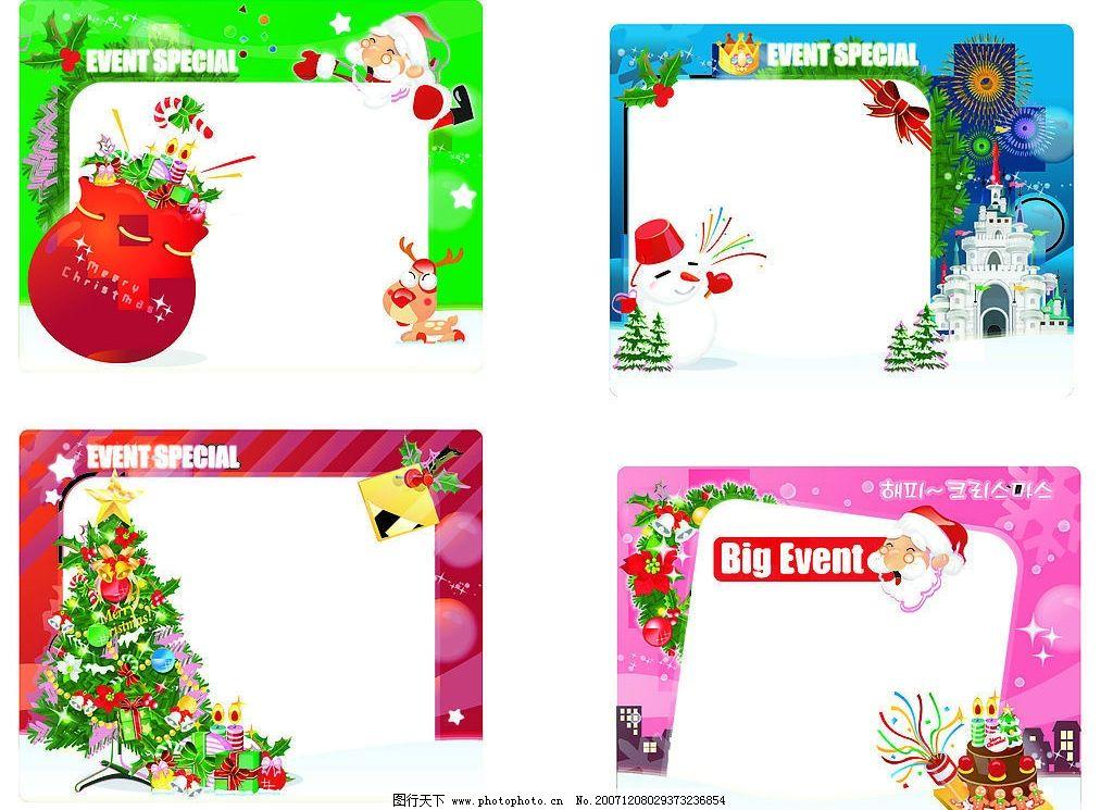圣诞框架 圣诞 矢量图 广告设计 封面设计 矢量图库   cdr