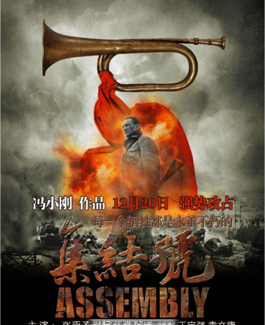 《集结号》主海报(人物与背景合层)图片