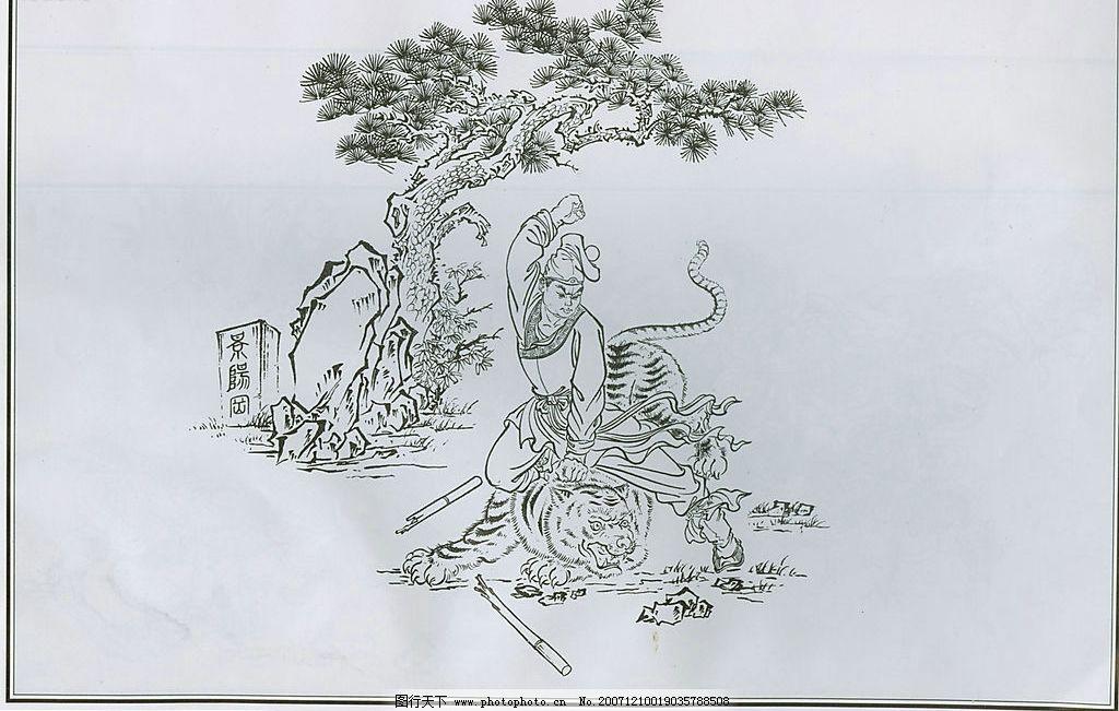 古代人物线描 文化艺术