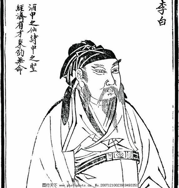 中国历史人物 李白图片