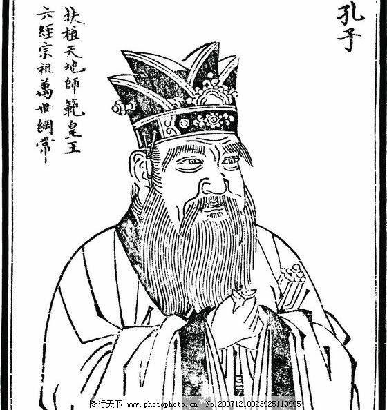 中国历史人物 孔子 矢量人物 其他人物 中国历史人物矢量图 矢量图库