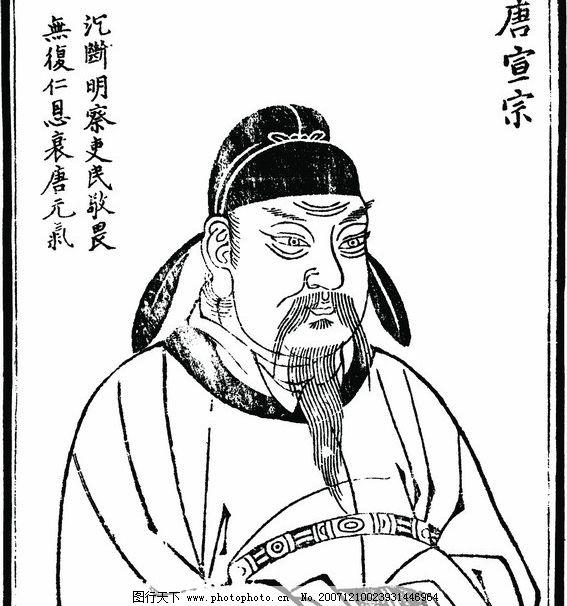 中国历史人物 唐宣宗 矢量人物 其他人物 中国历史人物矢量图 矢量