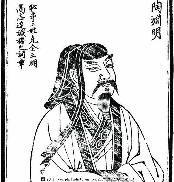 中国历史人物 陶渊明 矢量人物 其他人物 中国历史人物矢量图 矢量