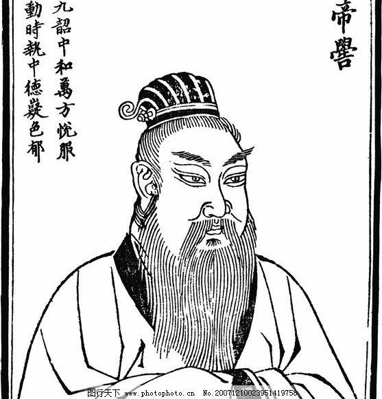中国历史人物 高辛(帝喾)图片