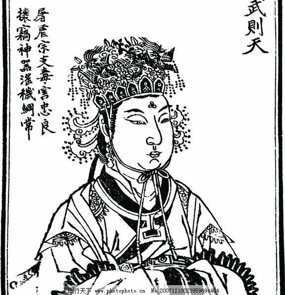 中国历史人物 武则天图片