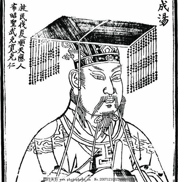 中国历史人物 成汤图片