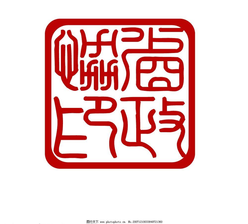 燃氣設計院印章