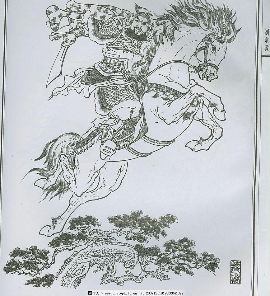 古代人物线描 文化艺术 绘画书法 传统图案 设计图库 300 jpg