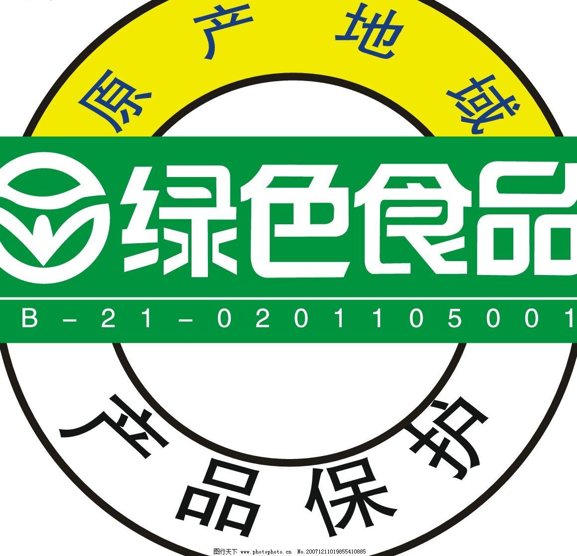 绿色食品标志 绿色食品 标识标志图标 公共标识标志 矢量图库   cdr