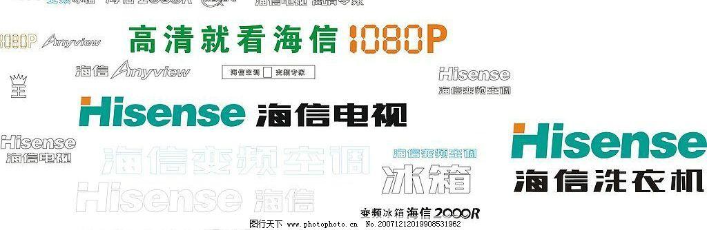 海信logo 海信冰箱 标识标志图标 海信标志 矢量图库