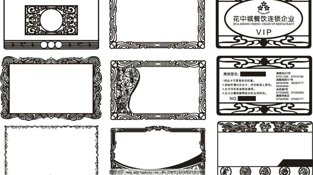 ppt 背景 背景图片 边框 户型 户型图 模板 平面图 设计 相框 1001